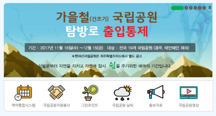 국립공원출입통제.JPG